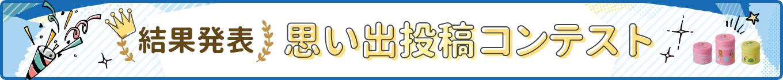 肝油ドロップ「思い出投稿コンテスト」結果発表!