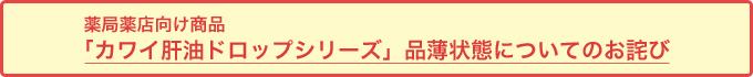 薬局薬店向け商品「カワイ肝油ドロップシリーズ」品薄状態についてのお詫び