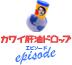 カワイ肝油ドロップ エピソード