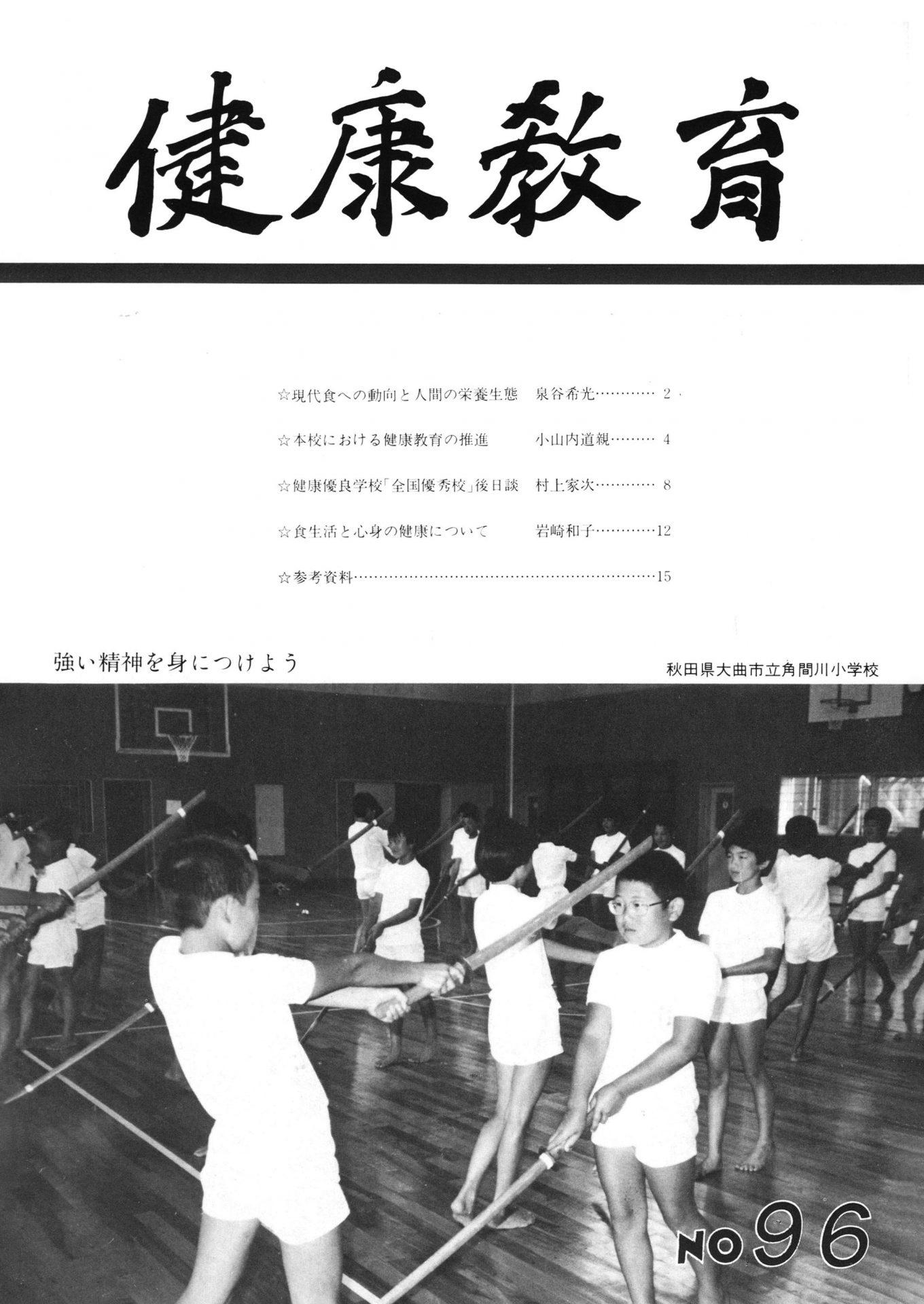 健康教育 No.96