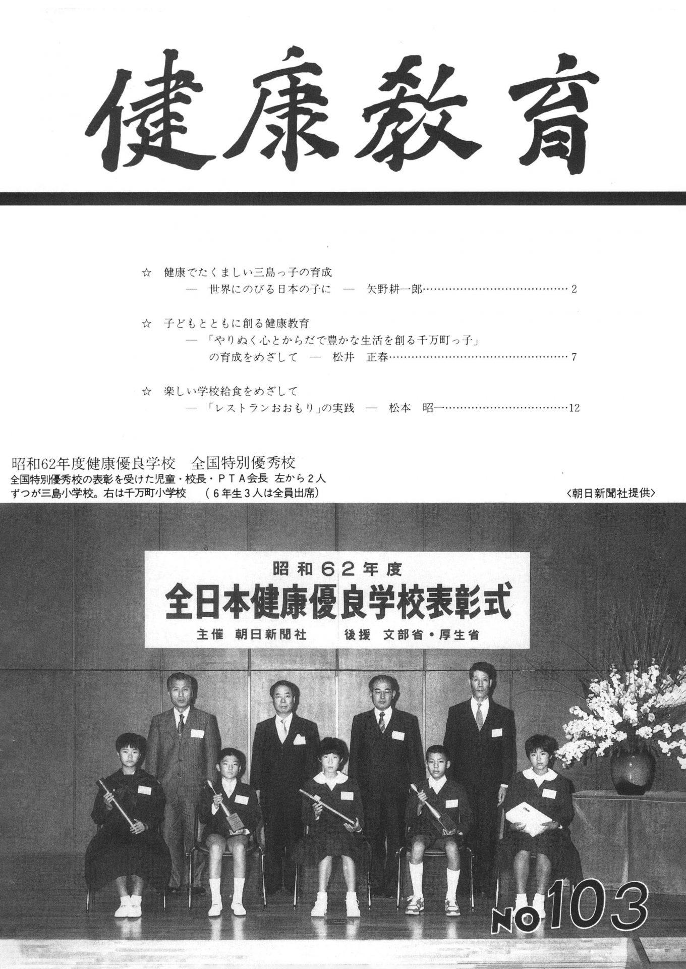 健康教育 No.103