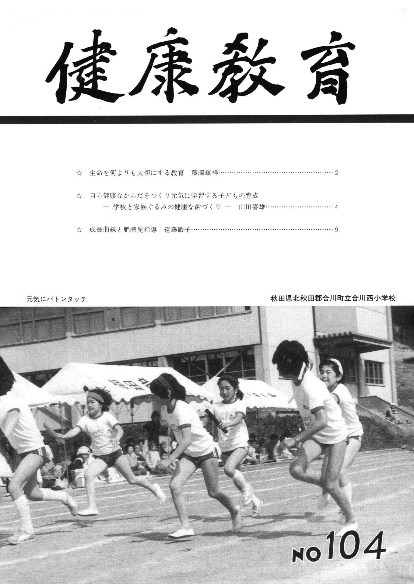 健康教育 No.104