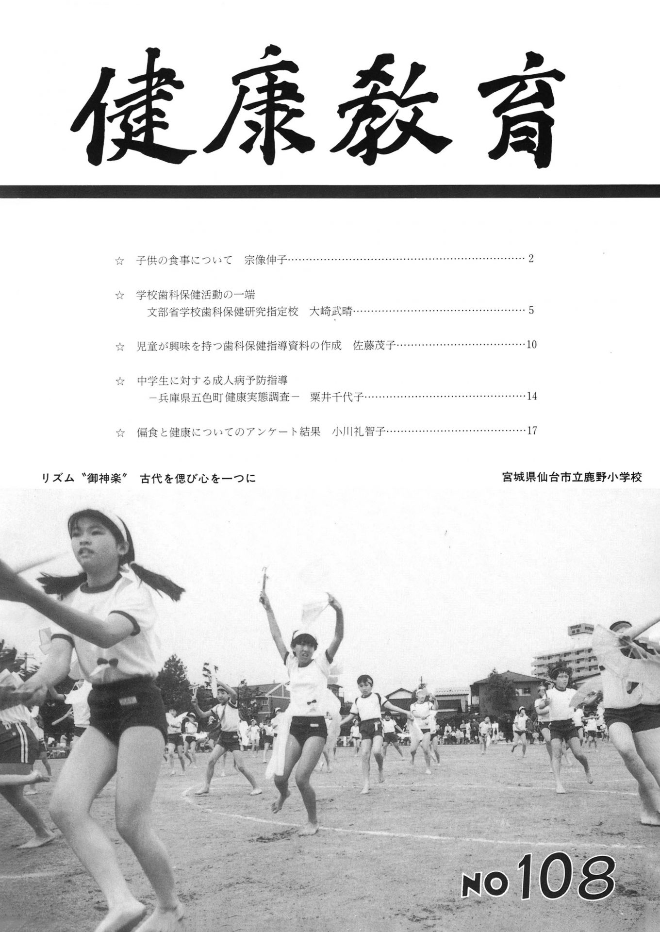 健康教育 No.108