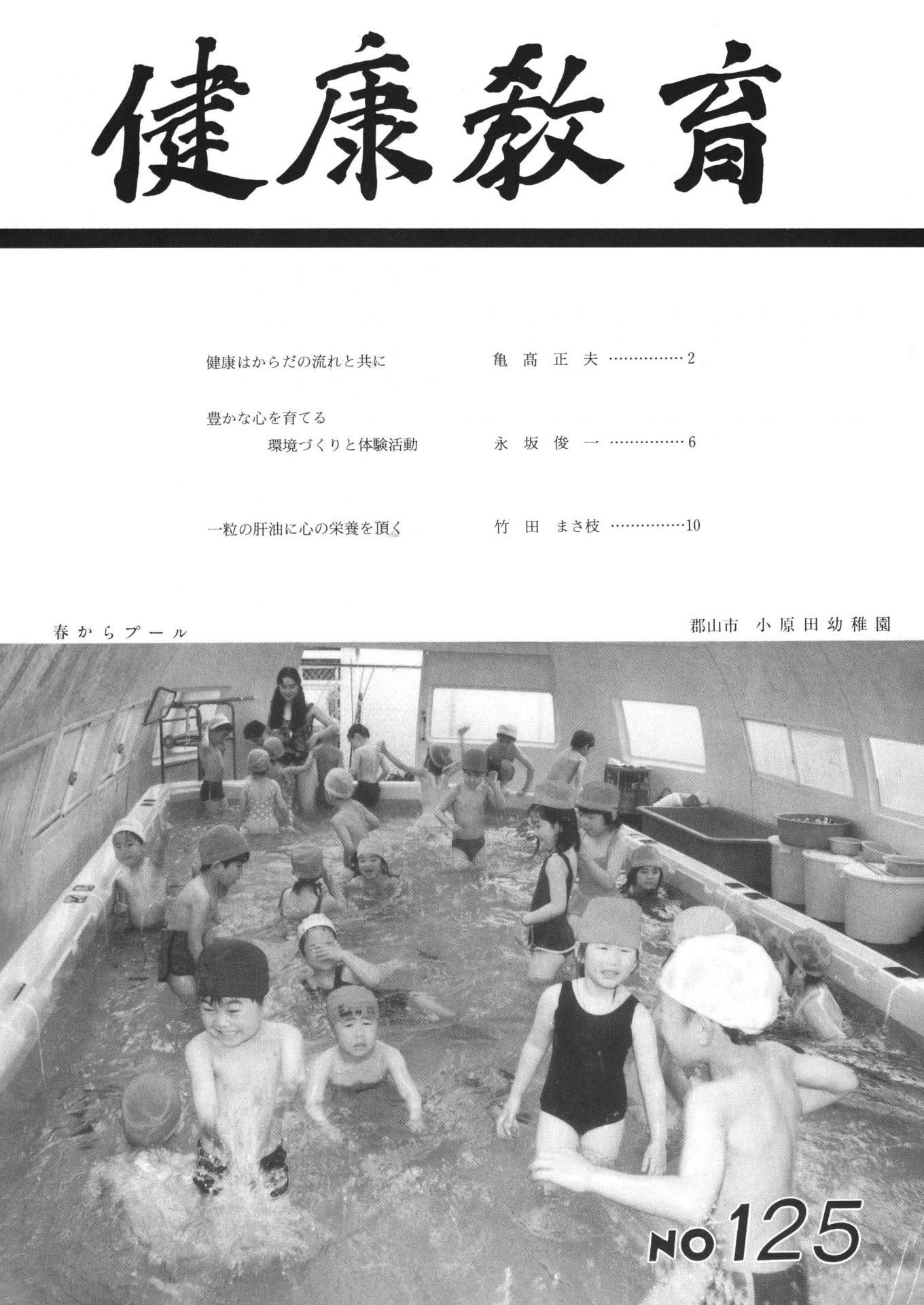 健康教育 No.125