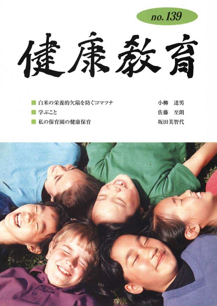 健康教育 No.139
