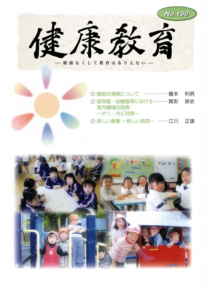 健康教育 No.150