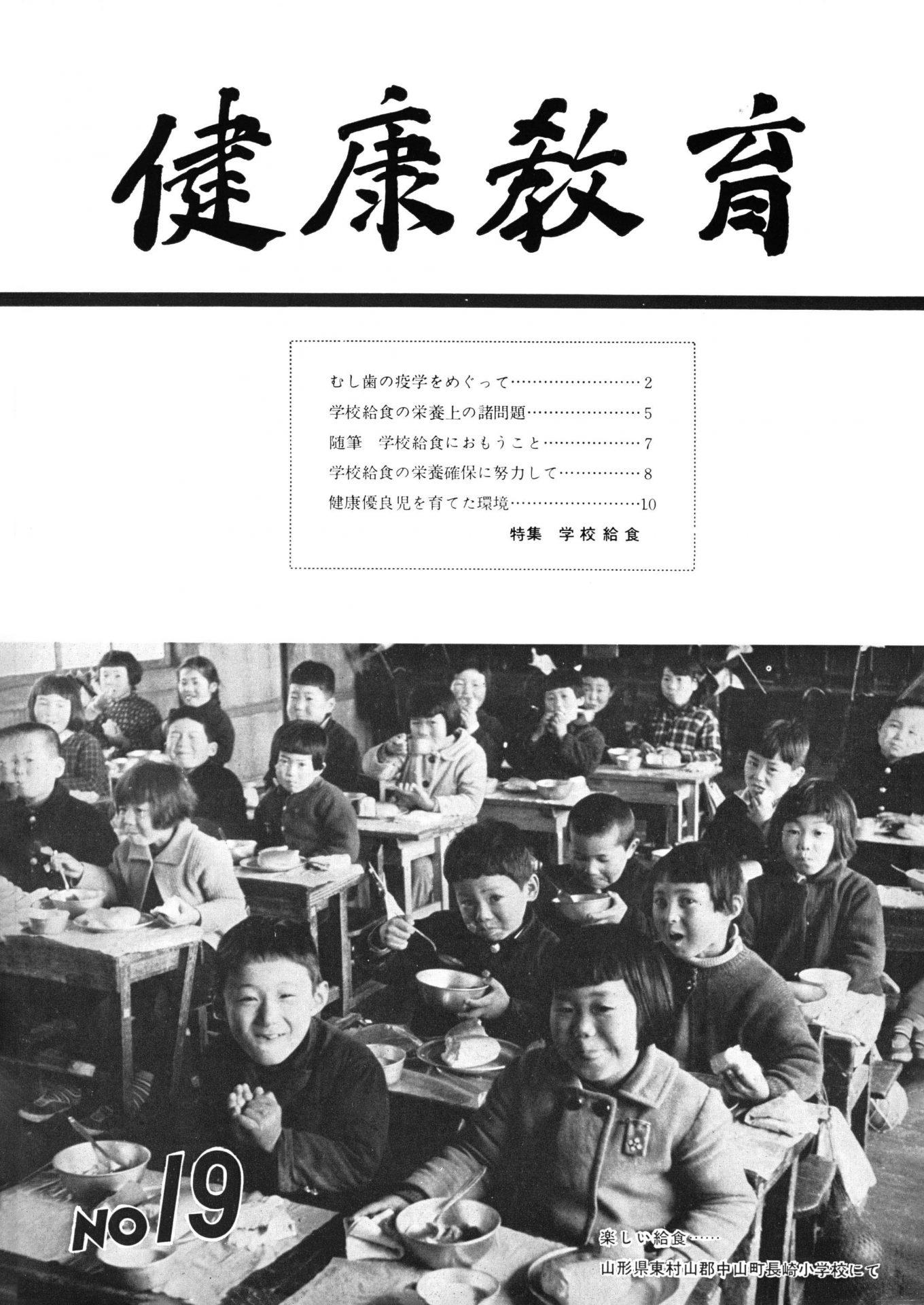 健康教育 No.19