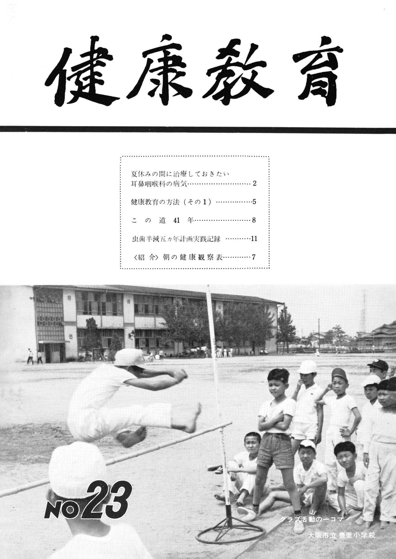 健康教育 No.23