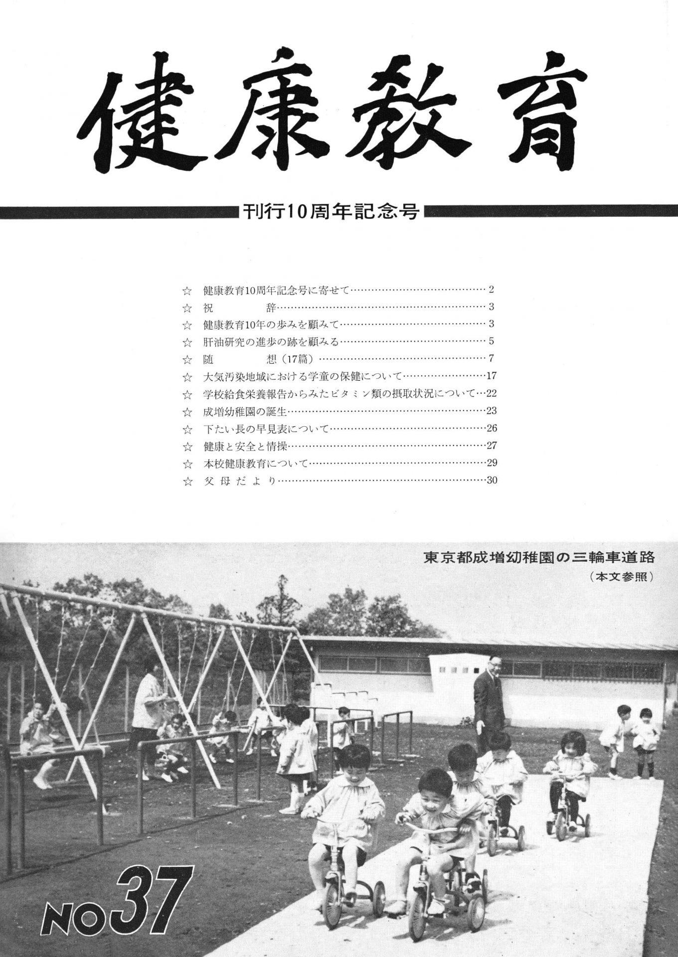 健康教育 No.37