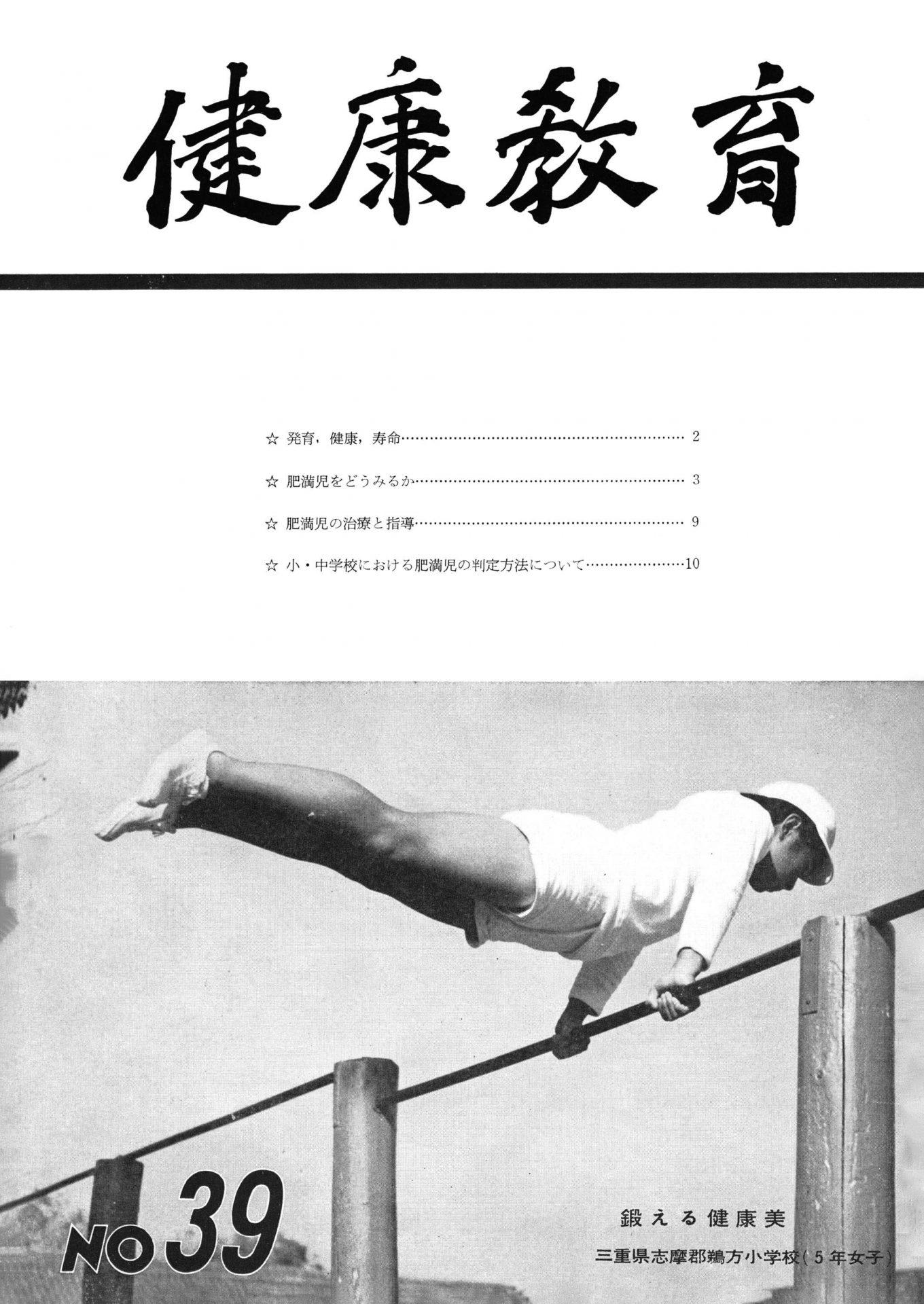 健康教育 No.39