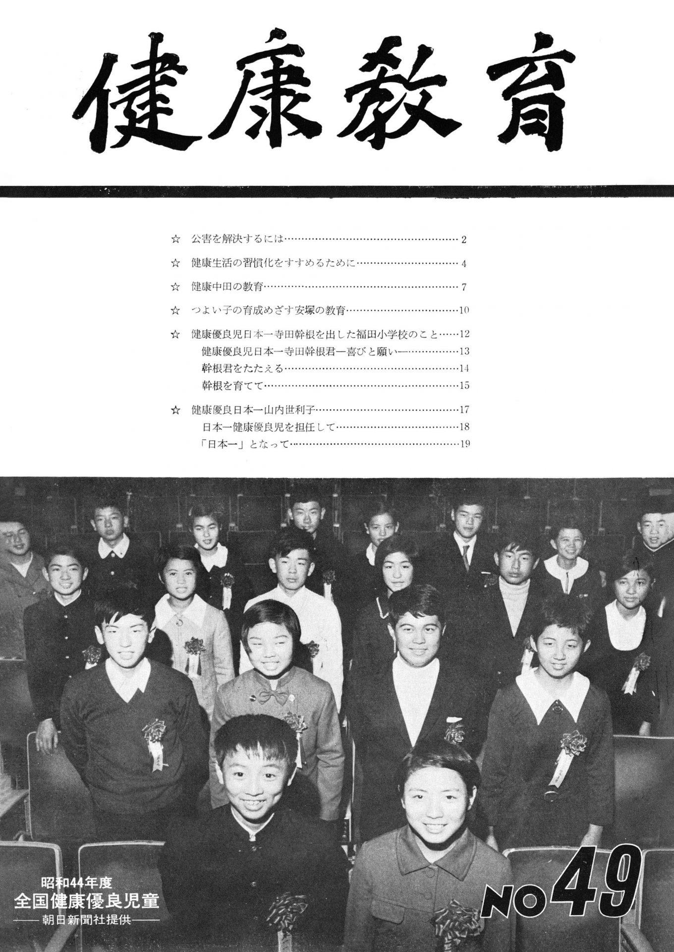 健康教育 No.49