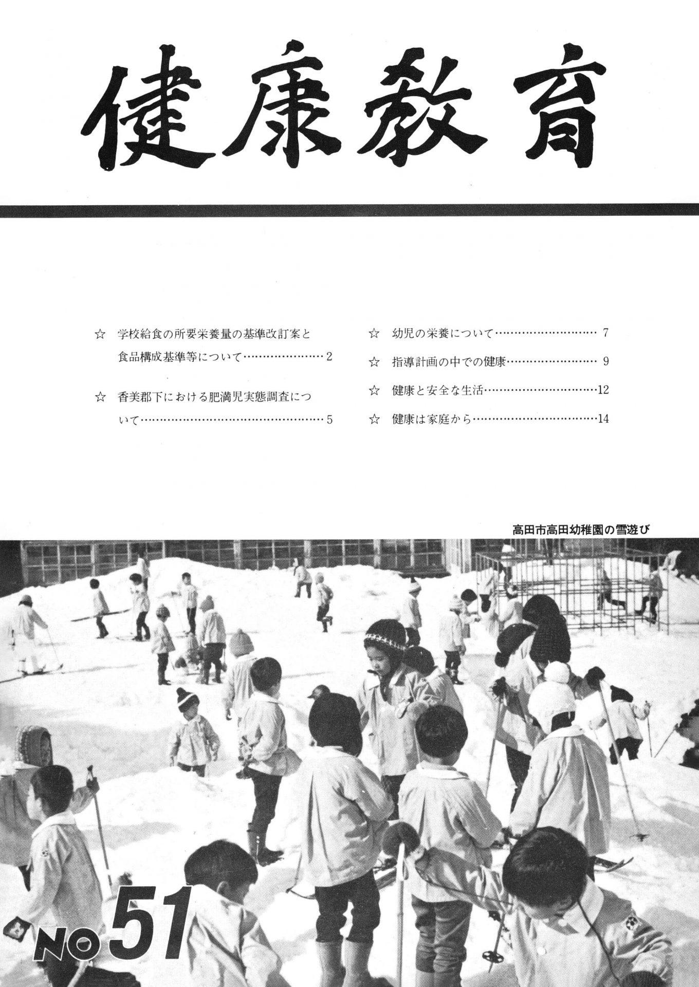健康教育 No.51