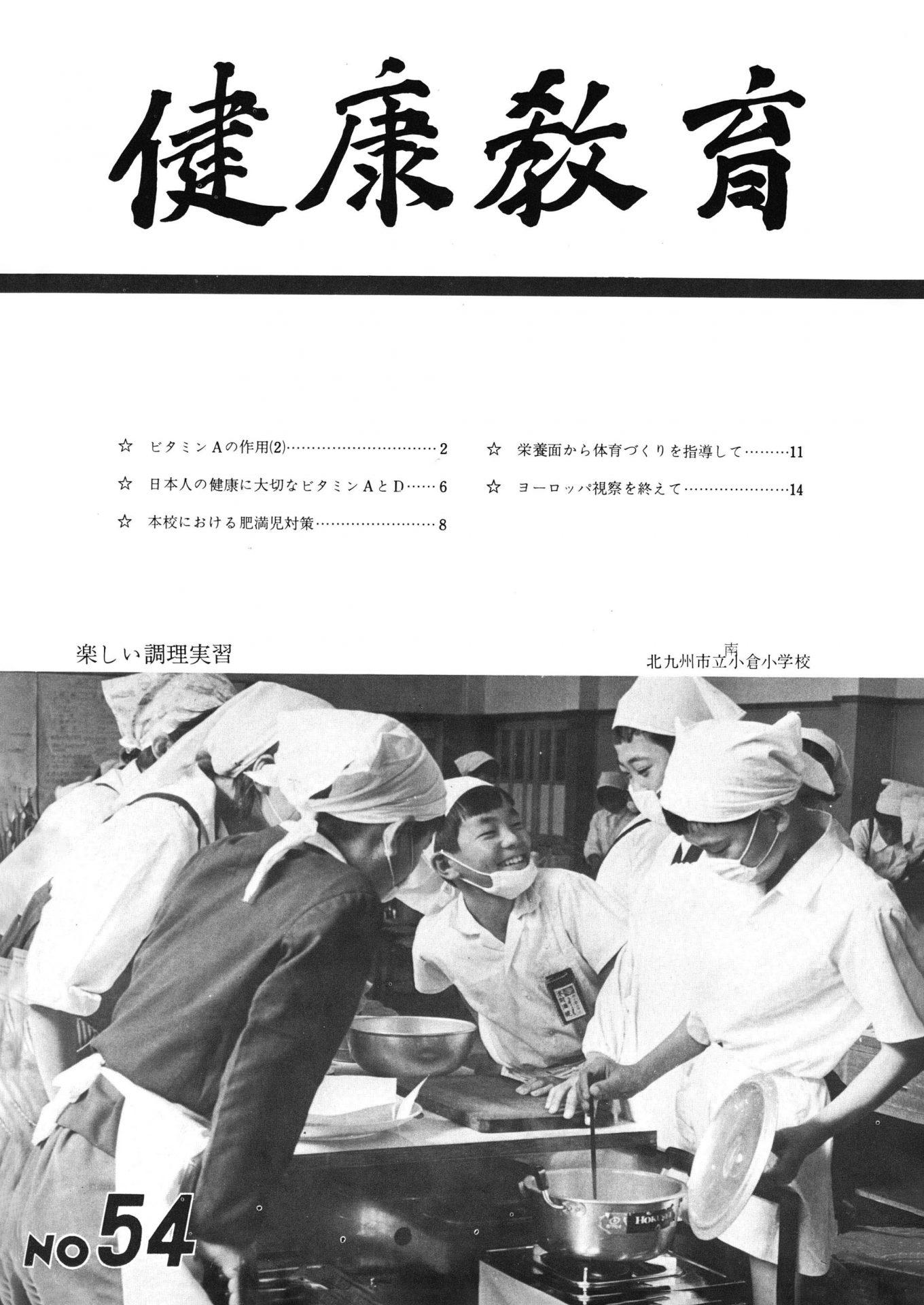 健康教育 No.54