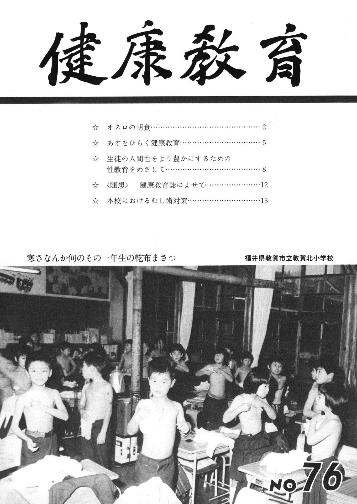 健康教育 No.76