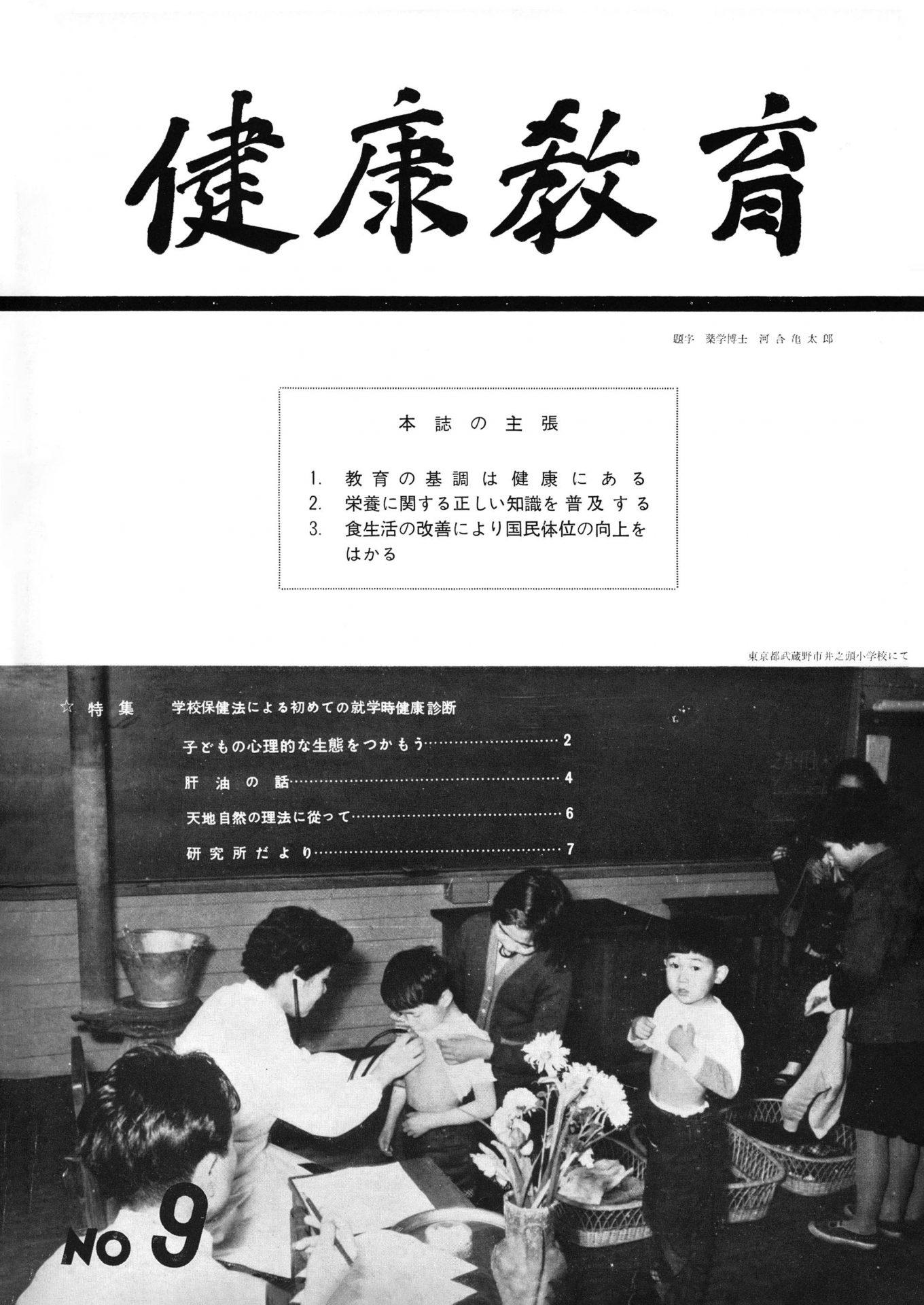 健康教育 No.9