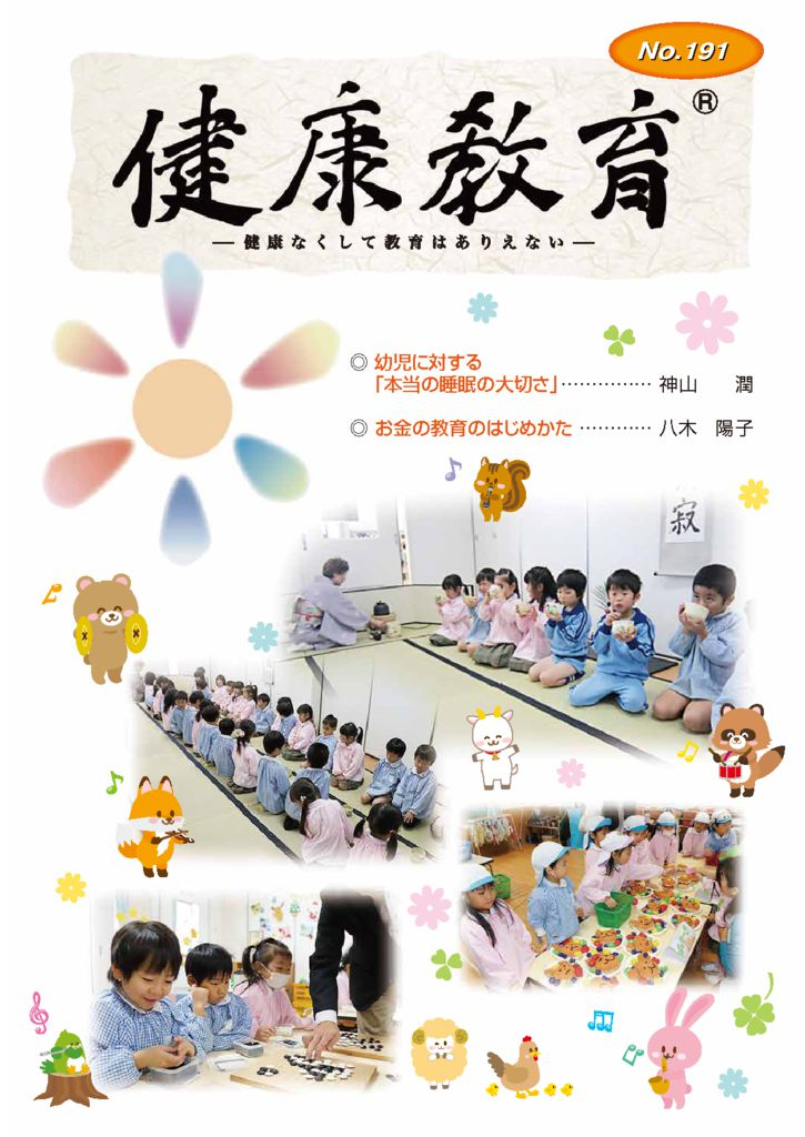 191-kenkou-webのサムネイル